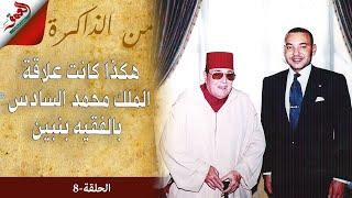 نجل الفقيه بنبين يحكي كيف عامل الملك محمد السادس والده  ويتحدث عن مشاركة أخيه في انقلاب الصخيرات