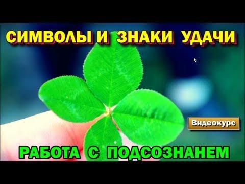 9  Символы и знаки Удачи