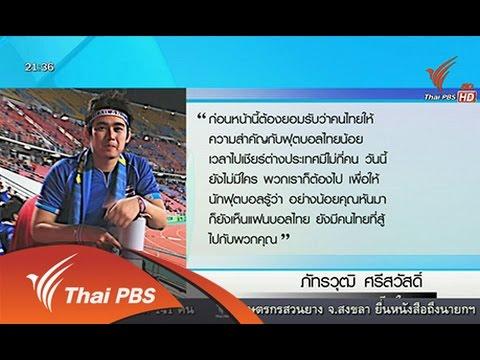 ที่นี่ Thai PBS : เสียงสะท้อนแฟนบอลไทยดูนัดชิงที่มาเลเซีย (22 ธ.ค. 57) [HD]