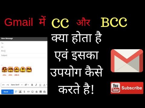What is the Meaning of CC and BCC in Email? //Gmail में CC और BCC का क्या मतलब होता है
