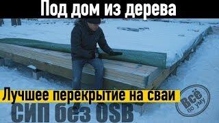 Перекрытие 1 этажа - СИП без OSB на сваи под деревянные дома. Все по уму