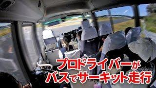 プロレーサーがバスでサーキット走行!袖森フェスティバル by ワンスマ @袖ヶ浦フォレストレースウェイ