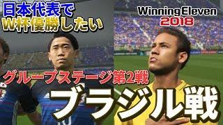 ネイマール率いる最強ブラジルとの大激戦! 日本代表でW杯優勝したい グループステージ第2戦 ブラジル戦【ウイイレ2018】