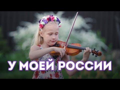 'У моей России'