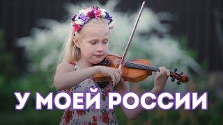 """""""У моей России"""" детский клип"""