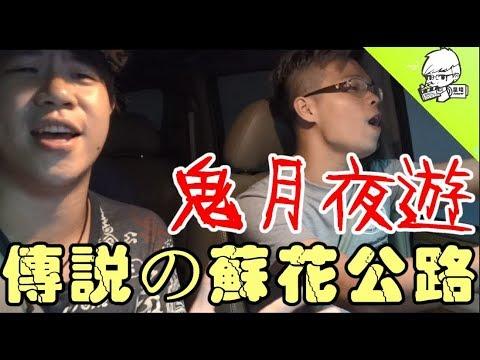 鬼月夜遊|傳說中的蘇花公路【Jasper 星培】feat. 林辰 允昊