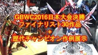 ガンプラビルダーズワールドカップ2016 日本大会決勝ファイナリスト作品 ガンプラワールドカップ 検索動画 2