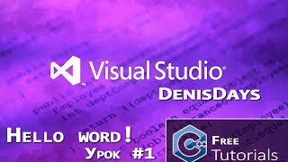 Microsoft Visual Studio 2013 - Hello World! C++ / С++ - Привет Мир!