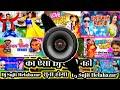 Awdhesh Premi Ka New Bhojpuri Nonstop Dj Song || Happy New Year Songs || Bhojpuri Dj Mirchi