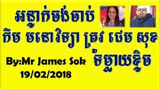 អន្ទាក់ចង់ចាប់ កឹម មនោវិទ្យា ត្រូវ ជេម សុខ ទម្លាយខ្ទិច   By:Mr James Sok 19/02/2018