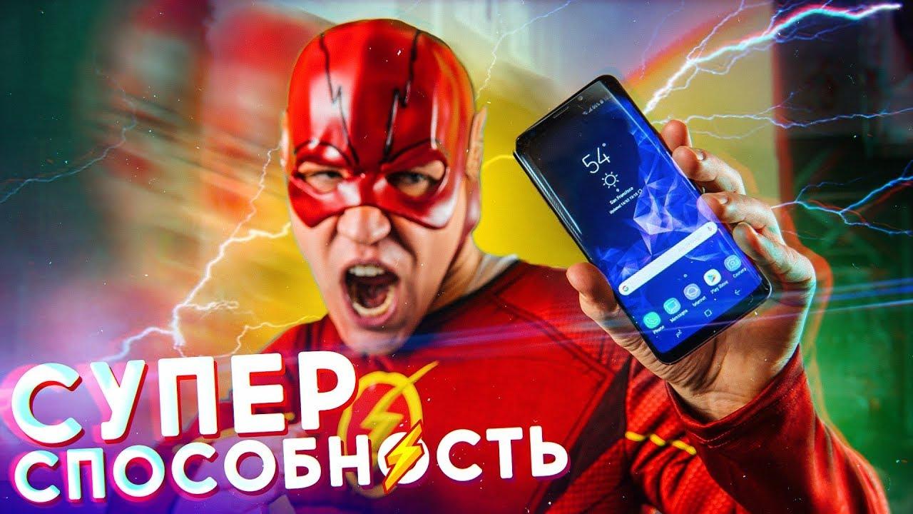 Суперспособности НОВОГО смартфона | Убийца iPhone X