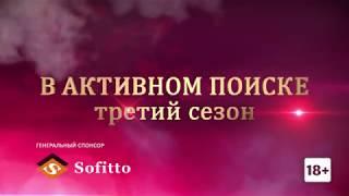 """Кастинг  телепроекта """"В активном поиске""""  3 сезон  2018г."""