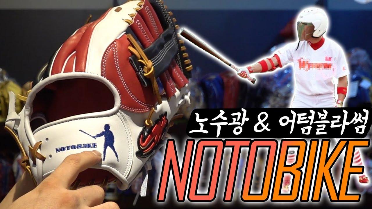 [야구월드] 노토바이크 노수광 선수의 글러브 길들이기!!!