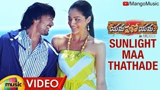 Sunlight Maa Thathade Full Video Song   Yamaho Yama Movie Songs   Sairam Shankar   Parvati Melton