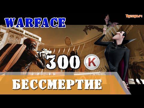 Warface Баг на Бессмертие на ПВЕ Марс Профи