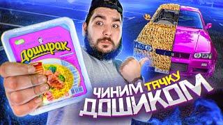 Чиню БИЧАВТО ДОШИРАКОМ - Проверка Лайфхаков из Тик-Ток