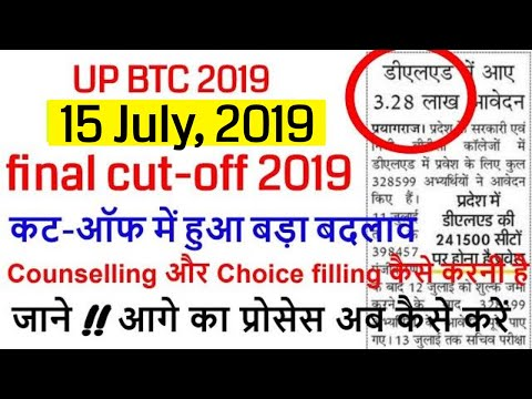 Up Btc Online Form Admission/up Deled 2019 Online Counselling , FEES, SEATS,CUT OFF,Merit