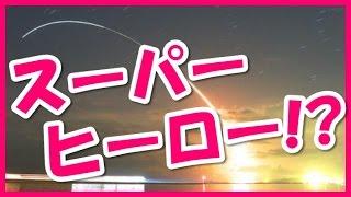 海外の反応】こうのとり 打ち上げの美しさに感動!日本のH2Bロケットすばらし! thumbnail