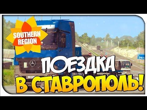 Euro Truck Simulator 2-Поездка в Ставрополь!(Юг России)#2
