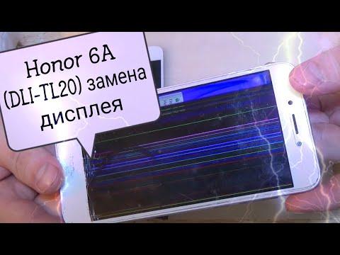 Honor 6A (DLI-TL20) разборка, и замена дисплея !!!