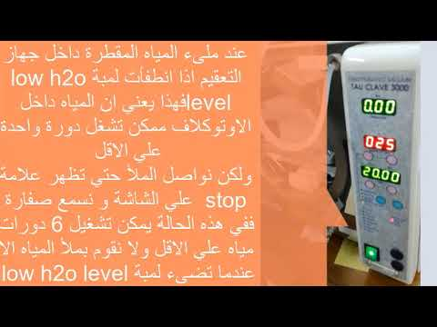 Distilled water input and Dirty water Output in tau clave 3000 fr