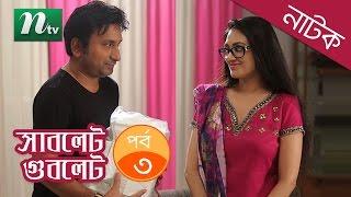 Special Bangla Natok - Sublet Gublet (সাবলেট গুবলেট)   Nisho, Kusum Sikder, Saju Khadem   Episode 03