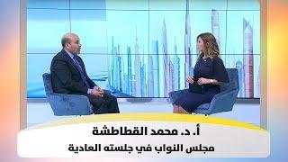 أ د محمد القطاطشة – مجلس النواب في جلسته العادية  .. خارطة طريق متوقعة