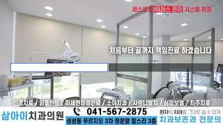 536_서북구치과_성성동치과_천안신경치료_삼아이치과의원