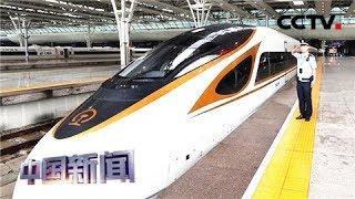 """[中国新闻] 科技向未来 系列化""""复兴号""""动车组全面研发 让民众安全舒适享受新科技   CCTV中文国际"""