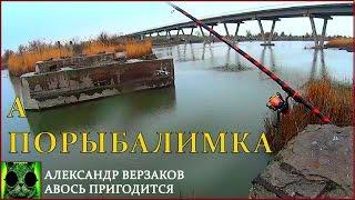Дощова рибалка під мостом на Новочеркаський рибгосп 26 03 17