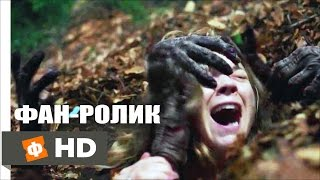 ЛЕС ПРИЗРАКОВ | The Forest - Русский трейлер (2016) (Фан-ролик)