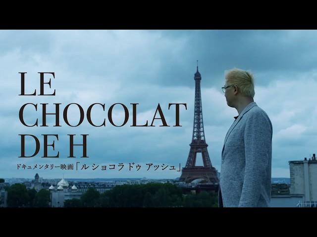 映画『LE CHOCOLAT DE H』予告編