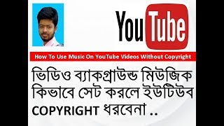 How To Use Music On YouTube Videos Without Copyright | Copyright free music -best bangla tutorial |