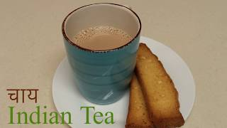 Indian Chai Recipe |चाय |Desi Chai Recipe| Eng. & Hindi Subs
