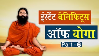 Instant Benefits Of Yoga || Swami Ramdev || 11 May 2020 || Part 6
