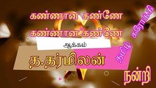 kannaana kanne song Tamil karaoke viswasam T.Tharmilan