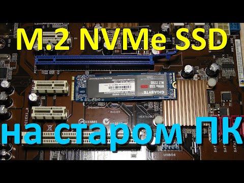 M.2 NVMe на старых материнских платах