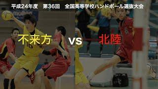 平成24年度 第36回 全国高等学校ハンドボール選抜大会決勝 不来方 対 北陸(フルゲーム)#handball #ハンドボール