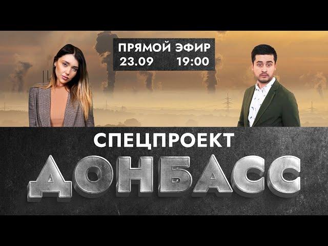 Донбасс, мы едем к тебе!