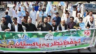 Sharjeel Mir Speech on Pakistan Day 23 March event arranged by Muslim Students Organization