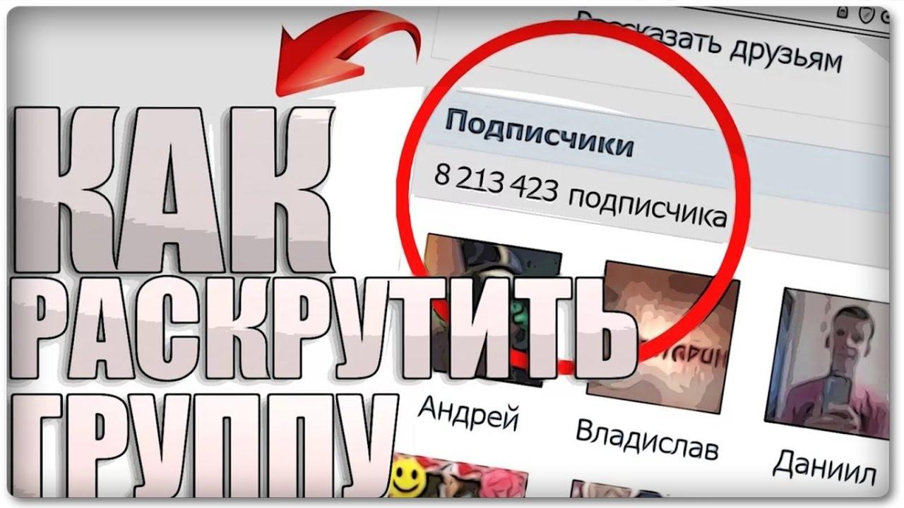 Способы раскрутки канала youtube бесплатно