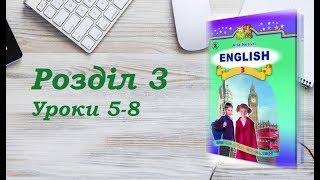 Англійська мова (3 клас) Алла Несвіт / Розділ 3 (Уроки 5-8)