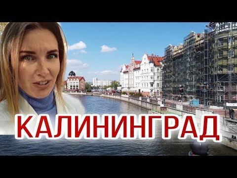 Что творится в Калининграде сейчас?