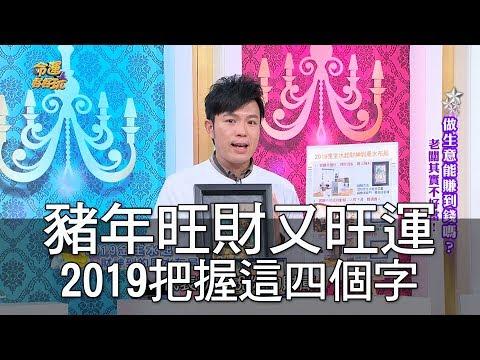 【精華版】豬年旺財又旺運!2019把握這四字訣