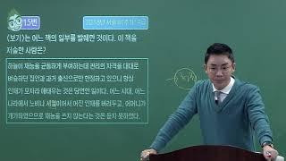 [공무원 한국사] 설민석 – 태건이 드라마에? 드라마에 출연할 뻔한 썰푼다.ssul