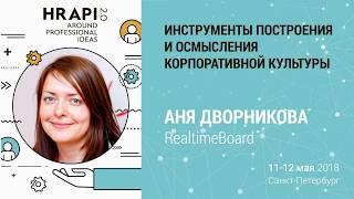 """Аня Дворникова: """"Инструменты построения и осмысления корпоративной культуры"""" / #HRAPI"""