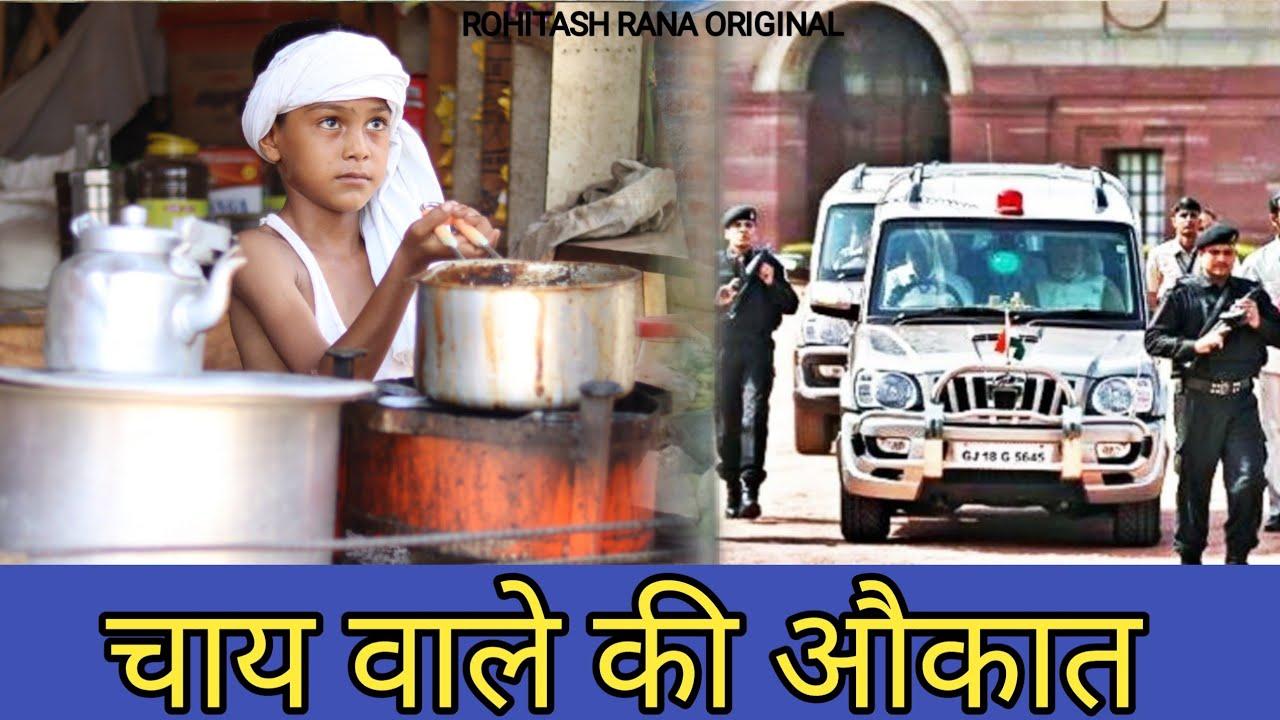 गरीब लड़का बना IAS OFFICER || Waqt Sabka Badalta Hai ||Rohitash Rana