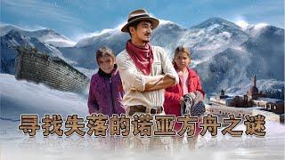 被千年积雪掩盖的传说,寻找失落的诺亚方舟之谜   冒险雷探长Lei's adventure