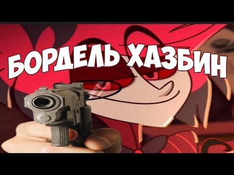 Бордель Хазбин | RYTP