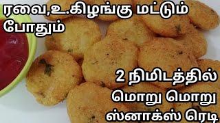 ரவை,உ.கிழங்கு மட்டும் போதும் 2 நிமிடத்தில் மொறுமொறு ஸ்னாக்ஸ் ரெடி || Rava Potato 2 minutes Snacks
